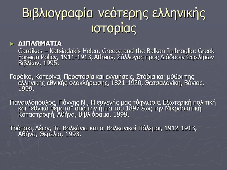 Βιβλιογραφία νεότερης ελληνικής ιστορίας ► ΔΙΠΛΩΜΑΤΙΑ Gardikas – Katsiadakis Helen, Greece and the Balkan Imbroglio: Greek Foreign Policy, 1911-1913,