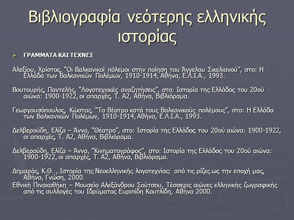 """Βιβλιογραφία νεότερης ελληνικής ιστορίας ► ΓΡΑΜΜΑΤΑ ΚΑΙ ΤΕΧΝΕΣ Αλεξίου, Χρίστος, """"Οι Βαλκανικοί πόλεμοι στην ποίηση του Άγγελου Σικελιανού"""", στο: Η Ελ"""