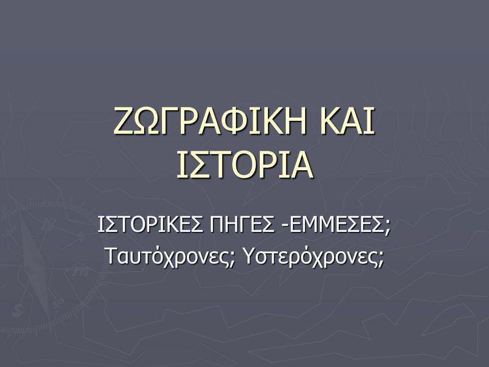 Βιβλιογραφία νεότερης ελληνικής ιστορίας  Δασκαλάκης, Απ.: Κείμενα - Πηγαί της Ιστορίας της Ελληνικής Επαναστάσεως.