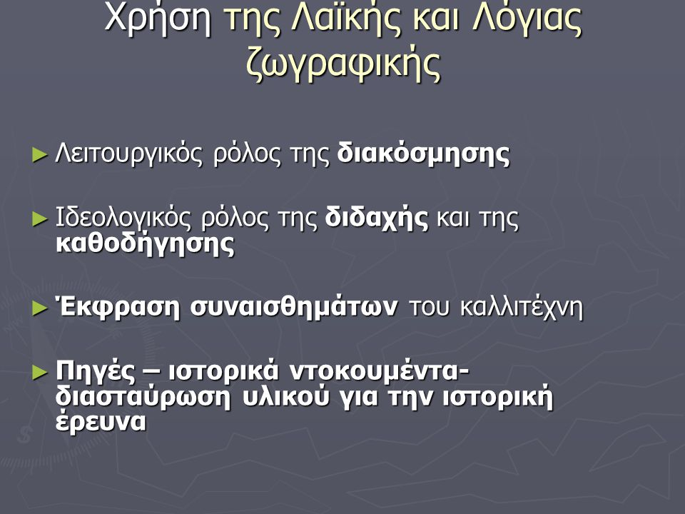 Λαϊκή Ζωγραφική – Ελλάδα – 19 ος αιώνας Ποια στοιχεία την χαρακτηρίζουν; Ποιοι την ασκούν; Σε ποιους απευθύνεται; Τι μεταφέρει από το παρελθόν; Επηρεάζεται από τα ευρωπαϊκά καλλιτεχνικά ρεύματα της εποχής (18 ος – 19 ος) ;