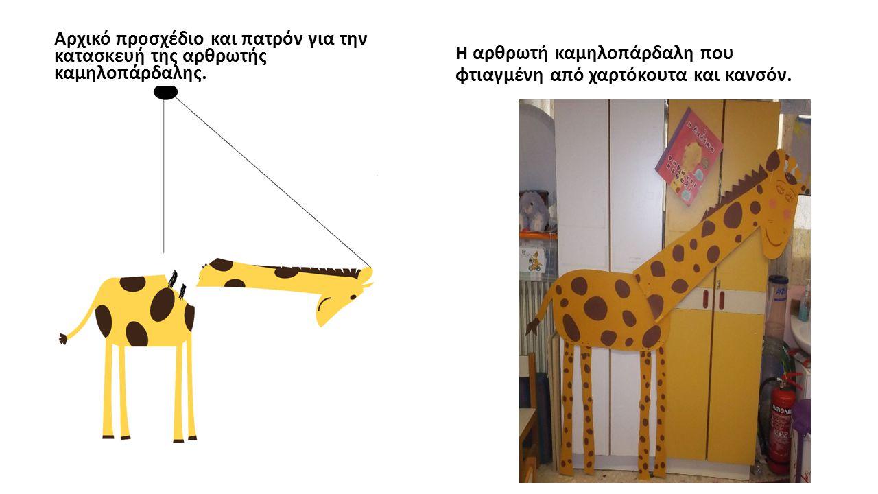 Αρχικό προσχέδιο και πατρόν για την κατασκευή της αρθρωτής καμηλοπάρδαλης.