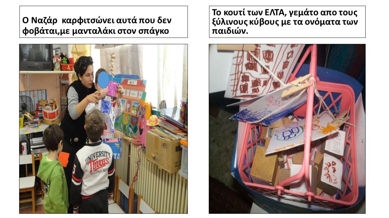 Ο Ναζάρ καρφιτσώνει αυτά που δεν φοβάται,με μανταλάκι στον σπάγκο Το κουτί των ΕΛΤΑ, γεμάτο απο τους ξύλινους κύβους με τα ονόματα των παιδιών.