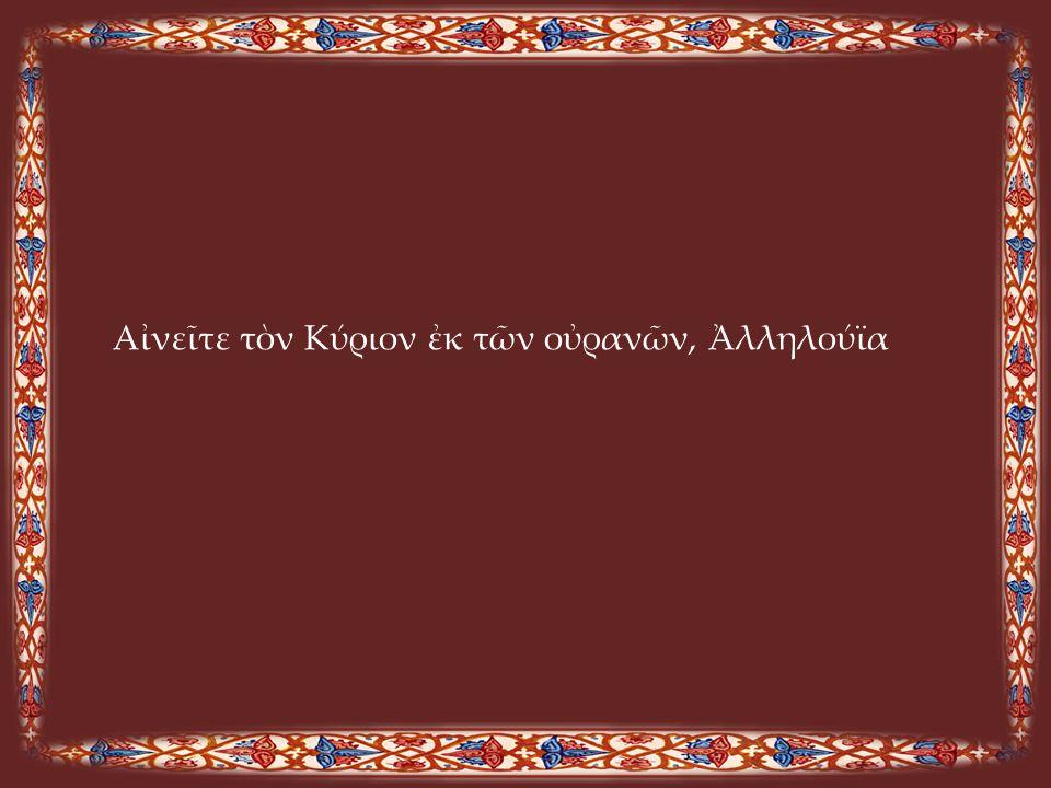 Αἰνεῖτε τὸν Κύριον ἐκ τῶν οὐρανῶν, Ἀλληλούϊα