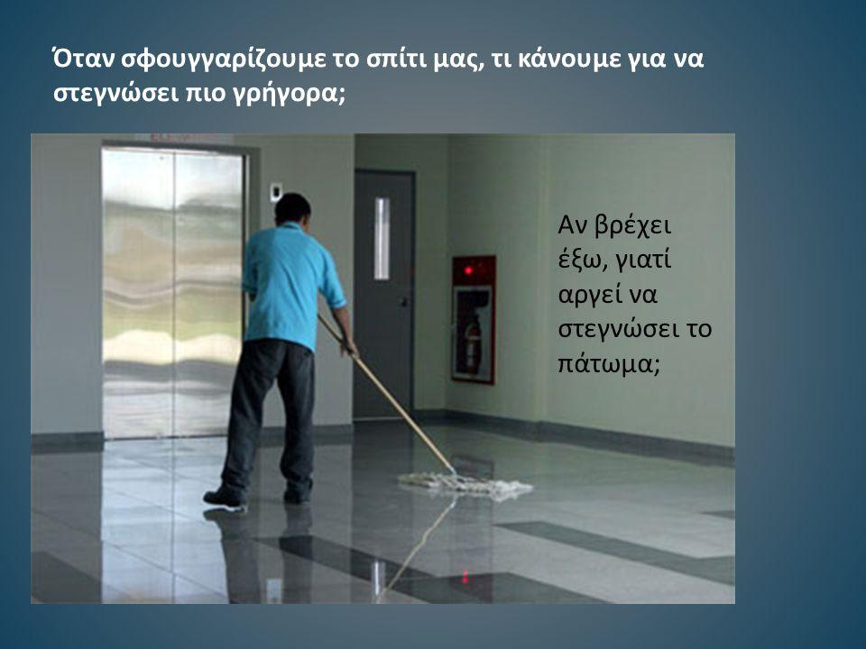 Όταν σφουγγαρίζουμε το σπίτι μας, τι κάνουμε για να στεγνώσει πιο γρήγορα; Αν βρέχει έξω, γιατί αργεί να στεγνώσει το πάτωμα;