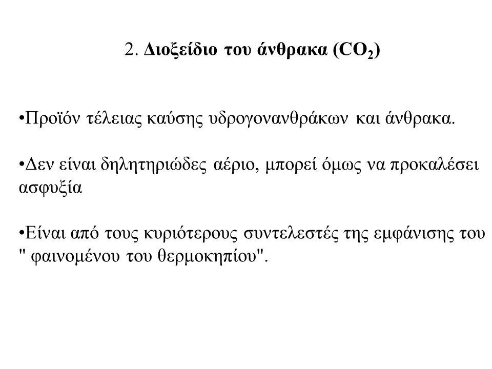 2. Διοξείδιο του άνθρακα (CO 2 ) Προϊόν τέλειας καύσης υδρογονανθράκων και άνθρακα. Δεν είναι δηλητηριώδες αέριο, μπορεί όμως να προκαλέσει ασφυξία Εί