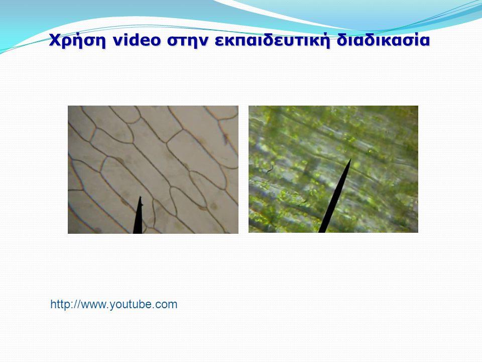 Χρήση video στην εκπαιδευτική διαδικασία http://www.youtube.com