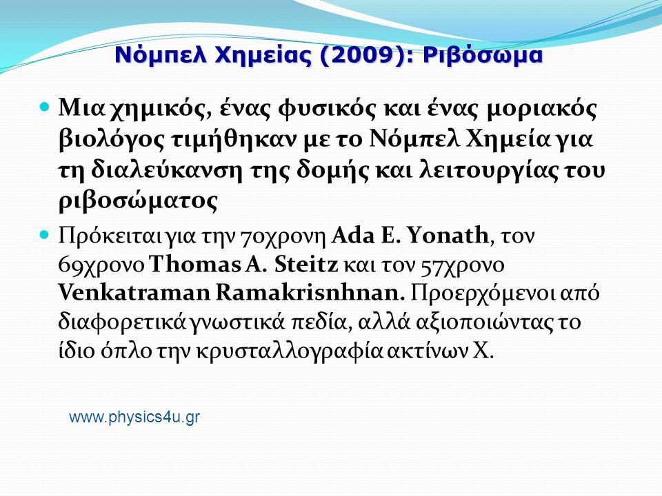 Νόμπελ Χημείας (2009): Ριβόσωμα Μια χημικός, ένας φυσικός και ένας μοριακός βιολόγος τιμήθηκαν με το Νόμπελ Χημεία για τη διαλεύκανση της δομής και λε