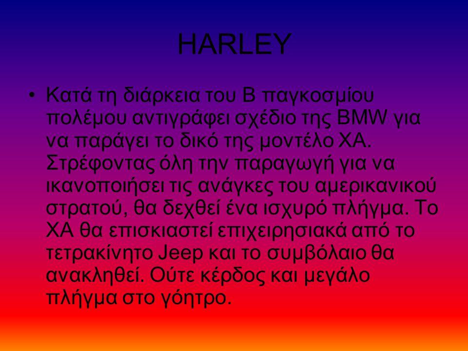 HARLEY Κατά τη διάρκεια του Β παγκοσμίου πολέμου αντιγράφει σχέδιο της BMW για να παράγει το δικό της μοντέλο ΧΑ.