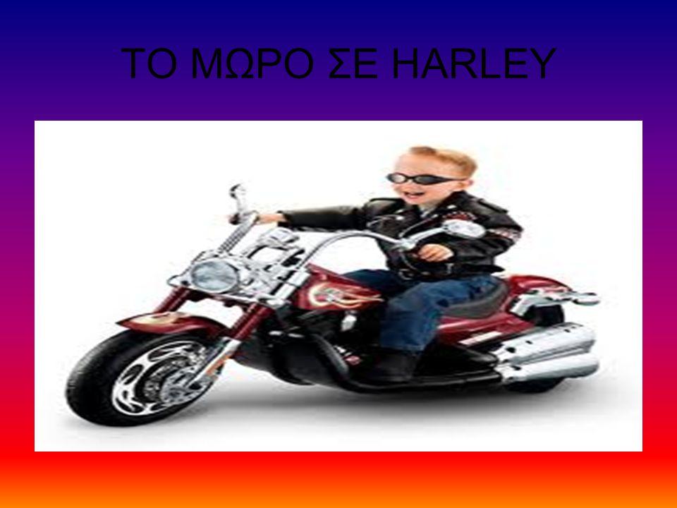 ΤΟ MΩΡΟ ΣΕ HARLEY