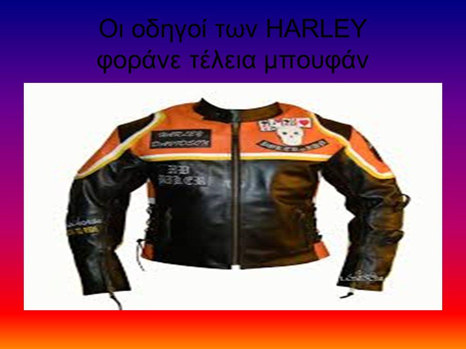 Οι oδηγοί των HARLEY φοράνε τέλεια μπουφάν