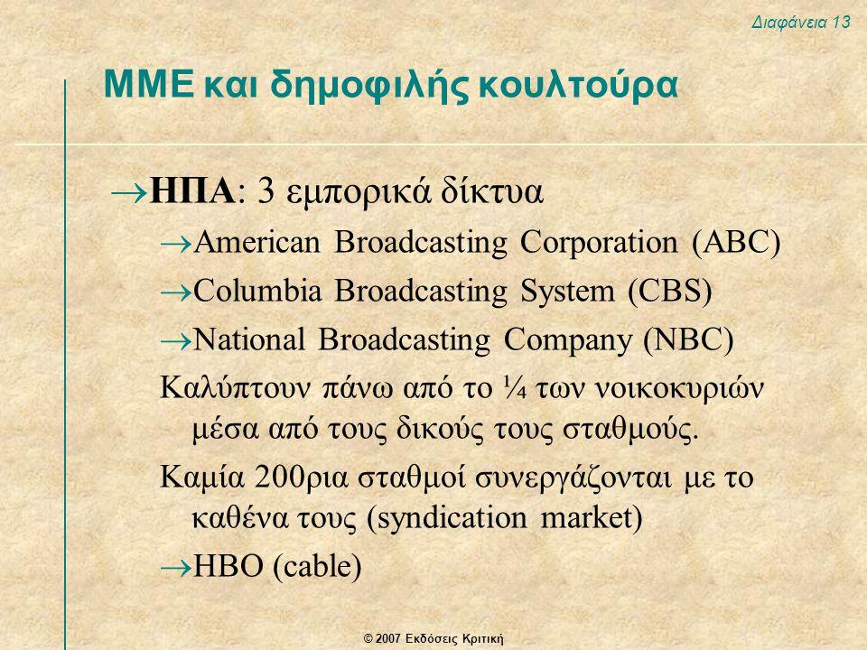 © 2007 Εκδόσεις Κριτική Διαφάνεια 13 ΜΜΕ και δημοφιλής κουλτούρα  ΗΠΑ: 3 εμπορικά δίκτυα  American Broadcasting Corporation (ABC)  Columbia Broadca