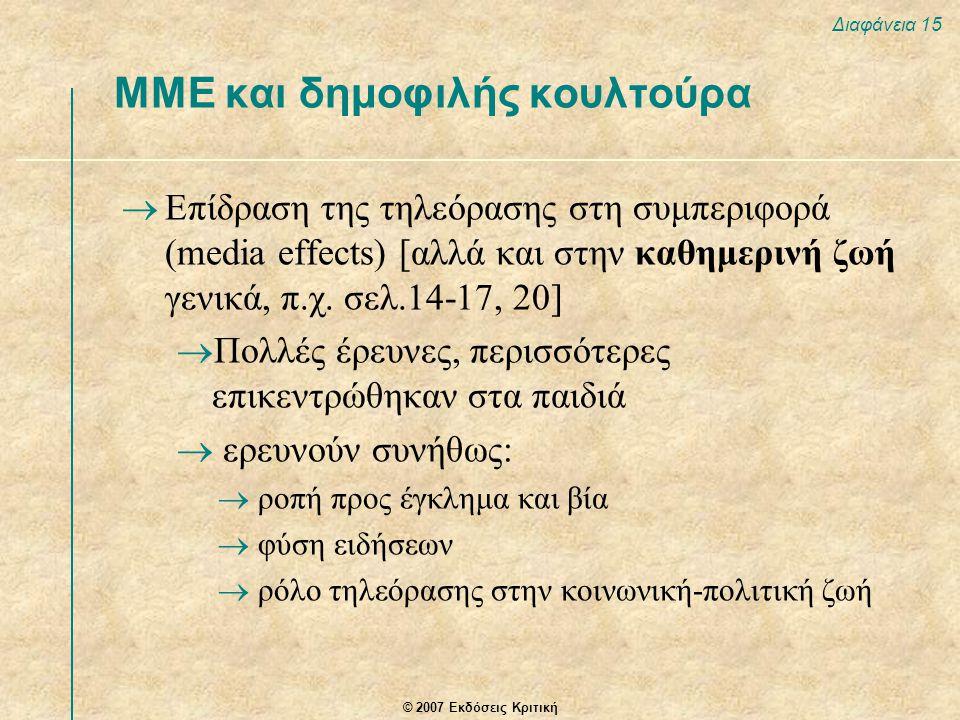 © 2007 Εκδόσεις Κριτική Διαφάνεια 15 ΜΜΕ και δημοφιλής κουλτούρα  Επίδραση της τηλεόρασης στη συμπεριφορά (media effects) [αλλά και στην καθημερινή ζ