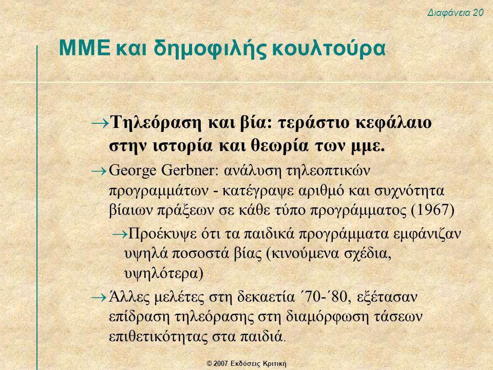 © 2007 Εκδόσεις Κριτική Διαφάνεια 20 ΜΜΕ και δημοφιλής κουλτούρα  Τηλεόραση και βία: τεράστιο κεφάλαιο στην ιστορία και θεωρία των μμε.  George Gerb