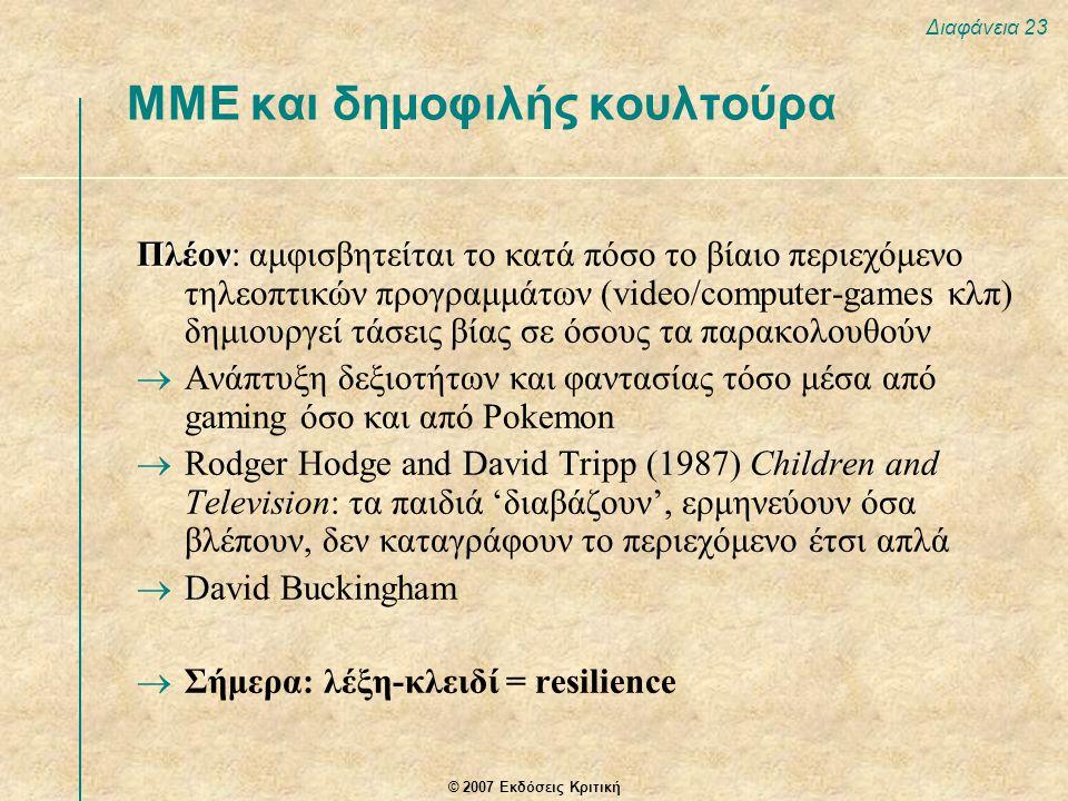 © 2007 Εκδόσεις Κριτική Διαφάνεια 23 ΜΜΕ και δημοφιλής κουλτούρα Πλέον Πλέον: αμφισβητείται το κατά πόσο το βίαιο περιεχόμενο τηλεοπτικών προγραμμάτων