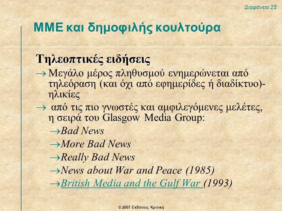 © 2007 Εκδόσεις Κριτική Διαφάνεια 25 ΜΜΕ και δημοφιλής κουλτούρα Τηλεοπτικές ειδήσεις  Μεγάλο μέρος πληθυσμού ενημερώνεται από τηλεόραση (και όχι από