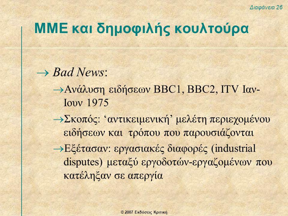 © 2007 Εκδόσεις Κριτική Διαφάνεια 26 ΜΜΕ και δημοφιλής κουλτούρα  Bad News:  Ανάλυση ειδήσεων BBC1, BBC2, ITV Ιαν- Ιουν 1975  Σκοπός: 'αντικειμενικ