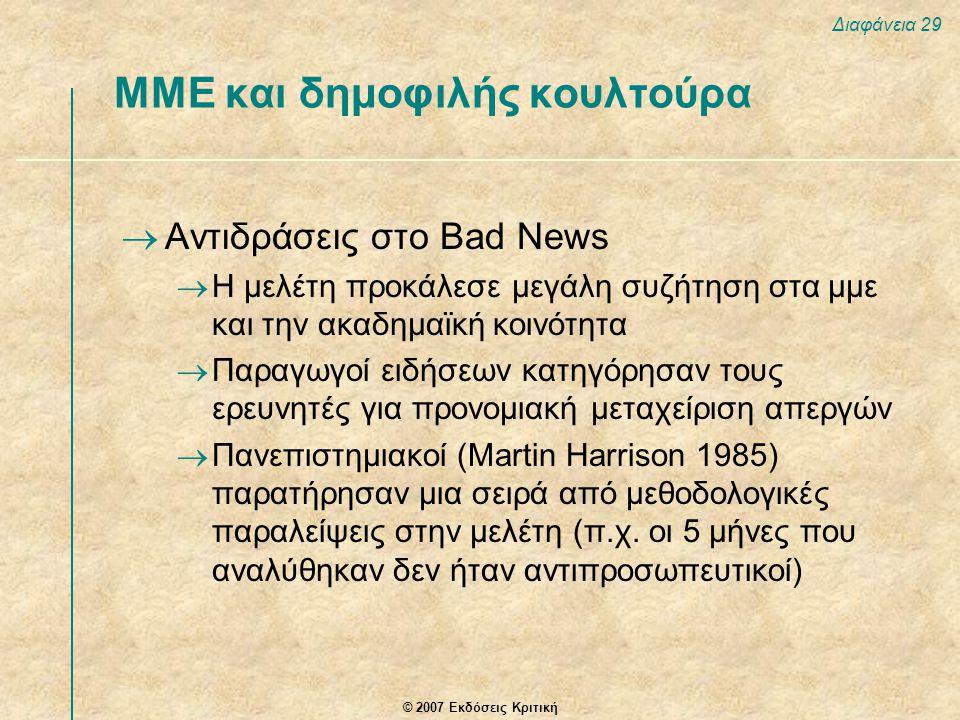 © 2007 Εκδόσεις Κριτική Διαφάνεια 29 ΜΜΕ και δημοφιλής κουλτούρα  Αντιδράσεις στο Bad News  Η μελέτη προκάλεσε μεγάλη συζήτηση στα μμε και την ακαδη