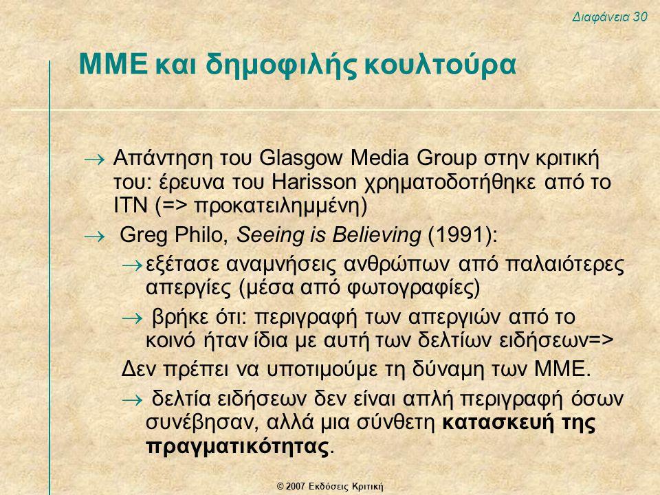 © 2007 Εκδόσεις Κριτική Διαφάνεια 30 ΜΜΕ και δημοφιλής κουλτούρα  Απάντηση του Glasgow Media Group στην κριτική του: έρευνα του Harisson χρηματοδοτήθ