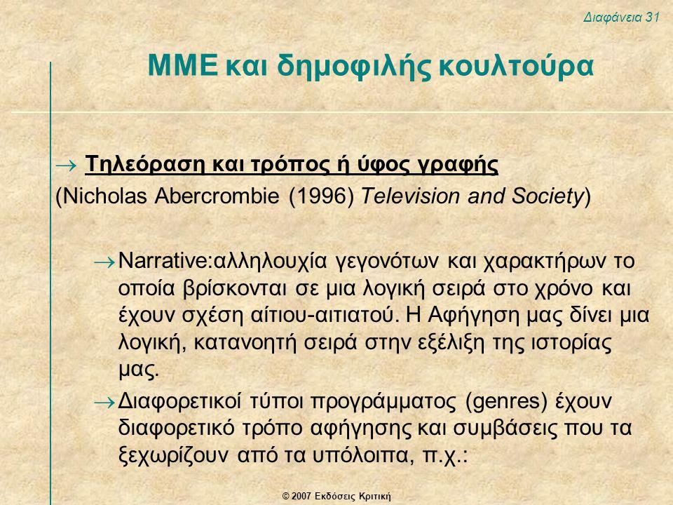 © 2007 Εκδόσεις Κριτική Διαφάνεια 31 ΜΜΕ και δημοφιλής κουλτούρα  Τηλεόραση και τρόπος ή ύφος γραφής (Nicholas Abercrombie (1996) Television and Soci
