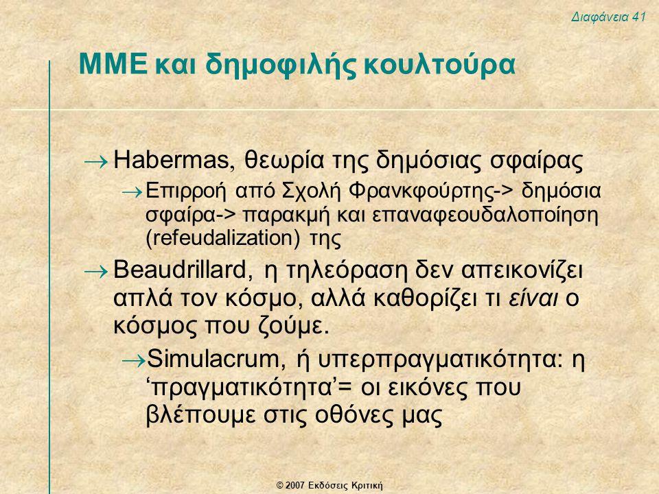 © 2007 Εκδόσεις Κριτική Διαφάνεια 41 ΜΜΕ και δημοφιλής κουλτούρα  Habermas, θεωρία της δημόσιας σφαίρας  Επιρροή από Σχολή Φρανκφούρτης-> δημόσια σφ