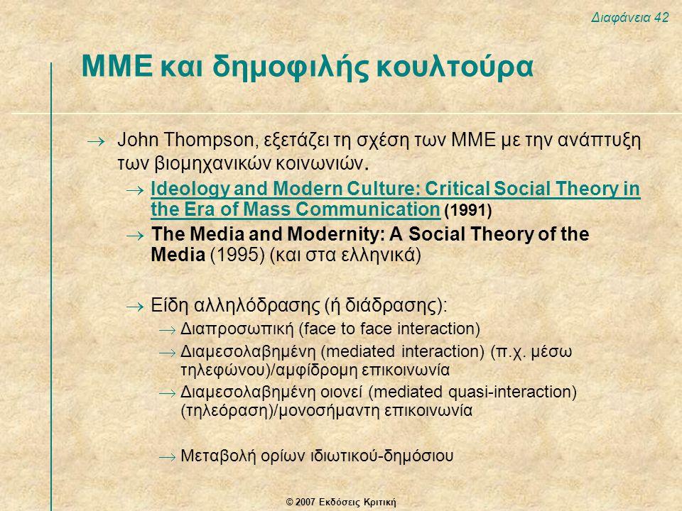 © 2007 Εκδόσεις Κριτική Διαφάνεια 42 ΜΜΕ και δημοφιλής κουλτούρα  John Thompson, εξετάζει τη σχέση των ΜΜΕ με την ανάπτυξη των βιομηχανικών κοινωνιών