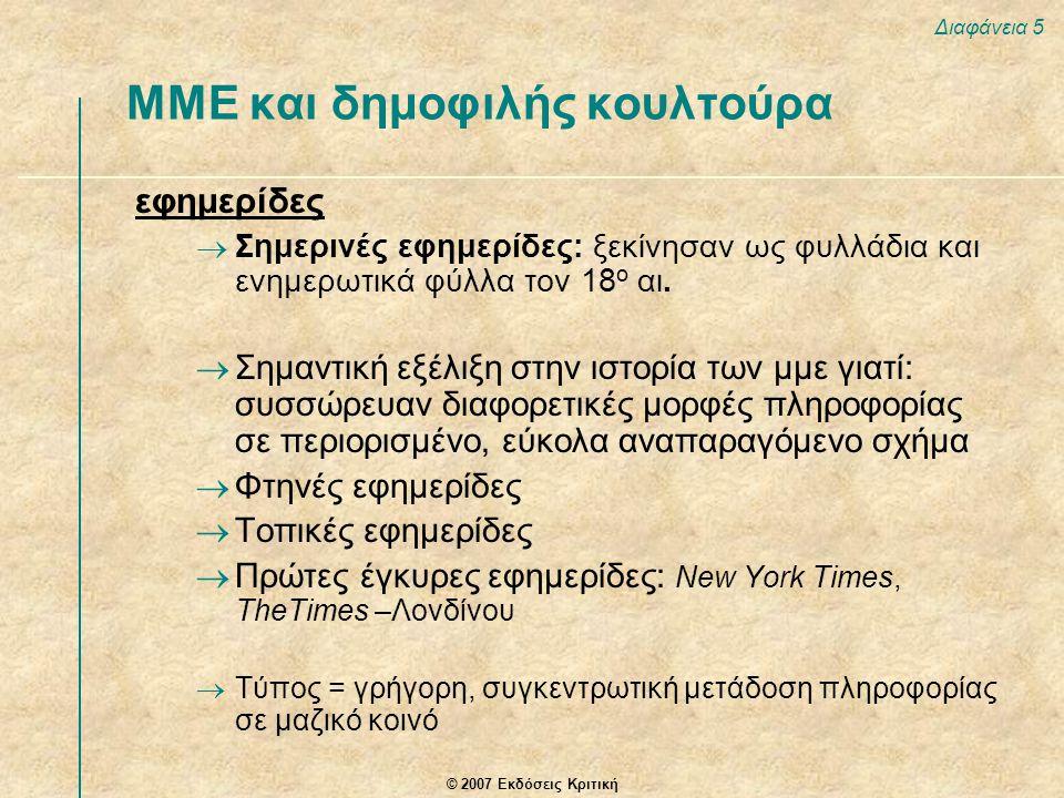 © 2007 Εκδόσεις Κριτική Διαφάνεια 5 ΜΜΕ και δημοφιλής κουλτούρα εφημερίδες  Σημερινές εφημερίδες: ξεκίνησαν ως φυλλάδια και ενημερωτικά φύλλα τον 18