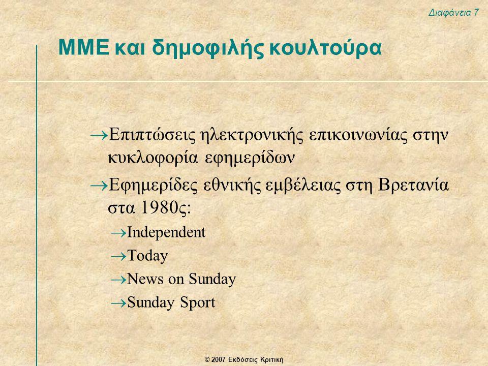 © 2007 Εκδόσεις Κριτική Διαφάνεια 7 ΜΜΕ και δημοφιλής κουλτούρα  Επιπτώσεις ηλεκτρονικής επικοινωνίας στην κυκλοφορία εφημερίδων  Εφημερίδες εθνικής