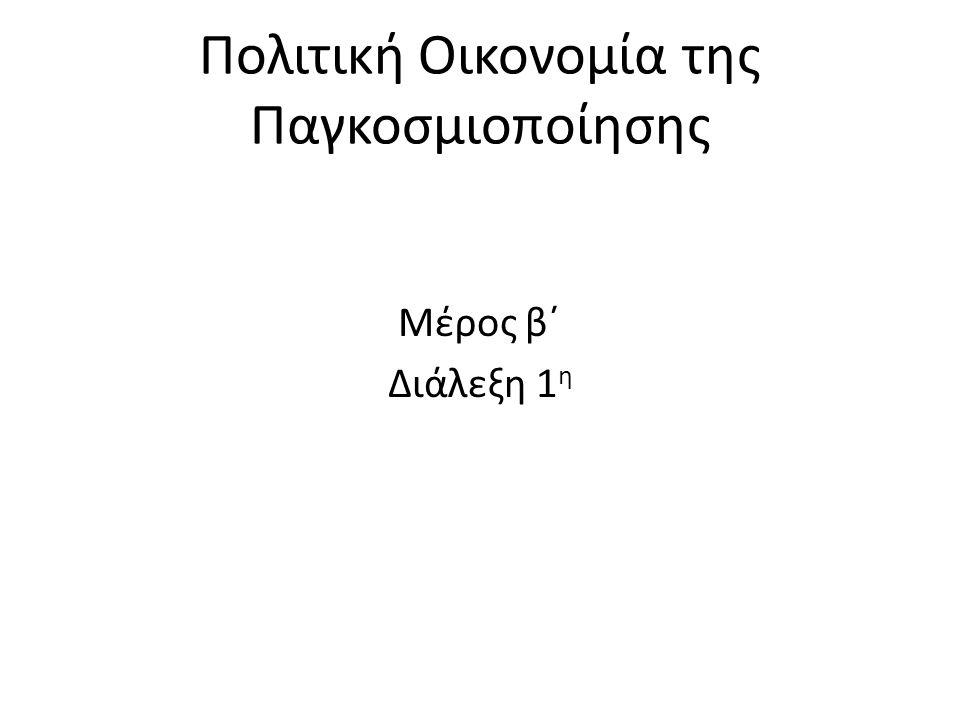 Θεωρία Heckscher – Ohlin: συγκριτικό πλεονέκτημα μιας χώρας στην παραγωγή αγαθών που κάνουν εντατική χρήση του συντελεστή που η χώρα έχει σε αφθονία 22