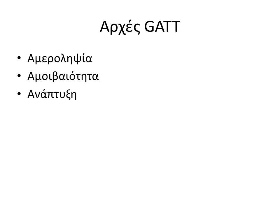 Αρχές GATT Αμεροληψία Αμοιβαιότητα Ανάπτυξη