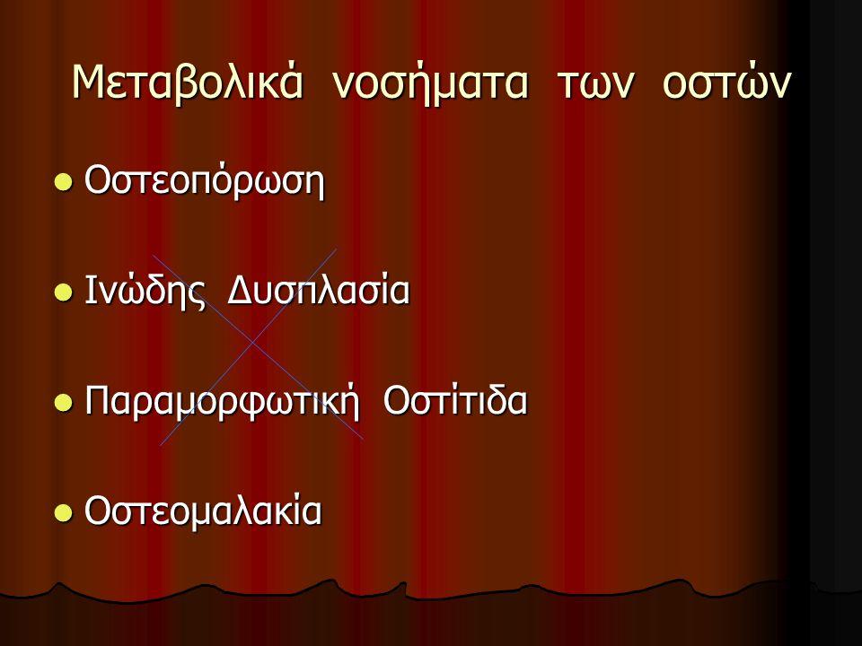 Μεταβολικά νοσήματα των οστών Οστεοπόρωση Οστεοπόρωση Ινώδης Δυσπλασία Ινώδης Δυσπλασία Παραμορφωτική Οστίτιδα Παραμορφωτική Οστίτιδα Οστεομαλακία Οστεομαλακία