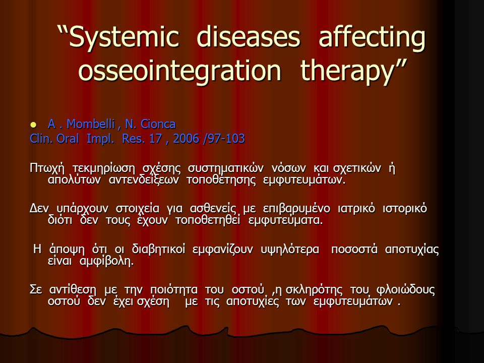 """""""Systemic diseases affecting osseointegration therapy"""" A. Mombelli, N. Cionca A. Mombelli, N. Cionca Clin. Oral Impl. Res. 17, 2006 /97-103 Πτωχή τεκμ"""