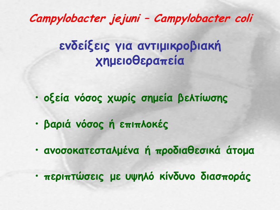 Campylobacter jejuni – Campylobacter coli ενδείξεις για αντιμικροβιακή χημειοθεραπεία οξεία νόσος χωρίς σημεία βελτίωσης βαριά νόσος ή επιπλοκές ανοσο