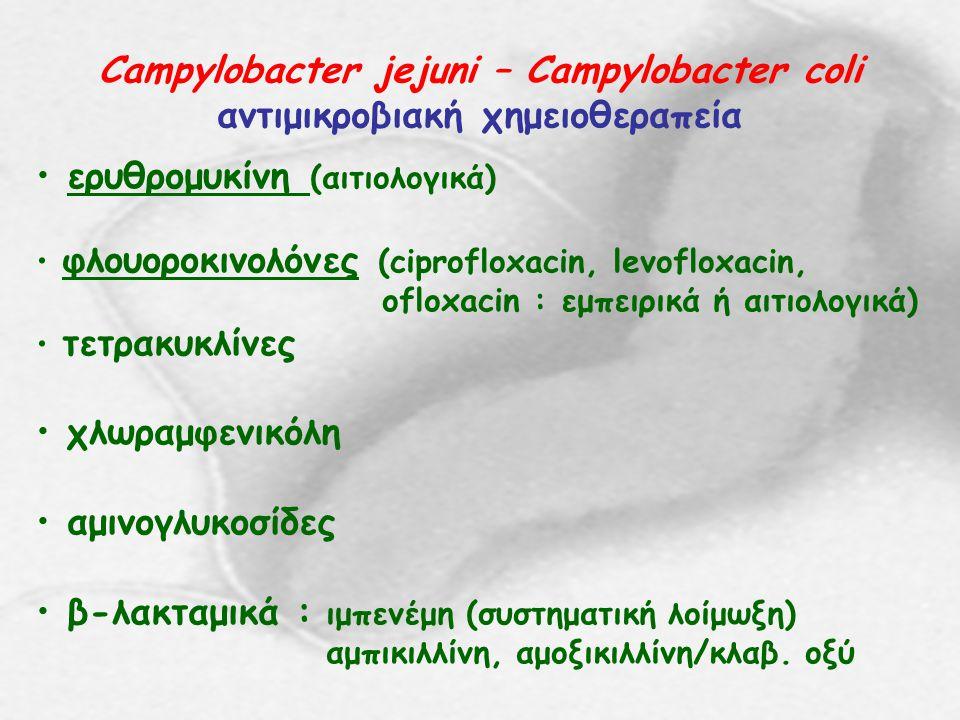 Campylobacter jejuni – Campylobacter coli αντιμικροβιακή χημειοθεραπεία ερυθρομυκίνη (αιτιολογικά) φλουοροκινολόνες (ciprofloxacin, levofloxacin, oflo