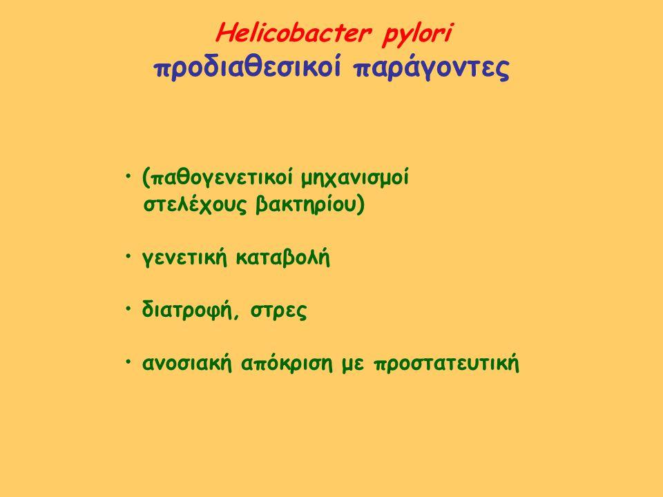 Helicobacter pylori προδιαθεσικοί παράγοντες (παθογενετικοί μηχανισμοί στελέχους βακτηρίου) γενετική καταβολή διατροφή, στρες ανοσιακή απόκριση με προ