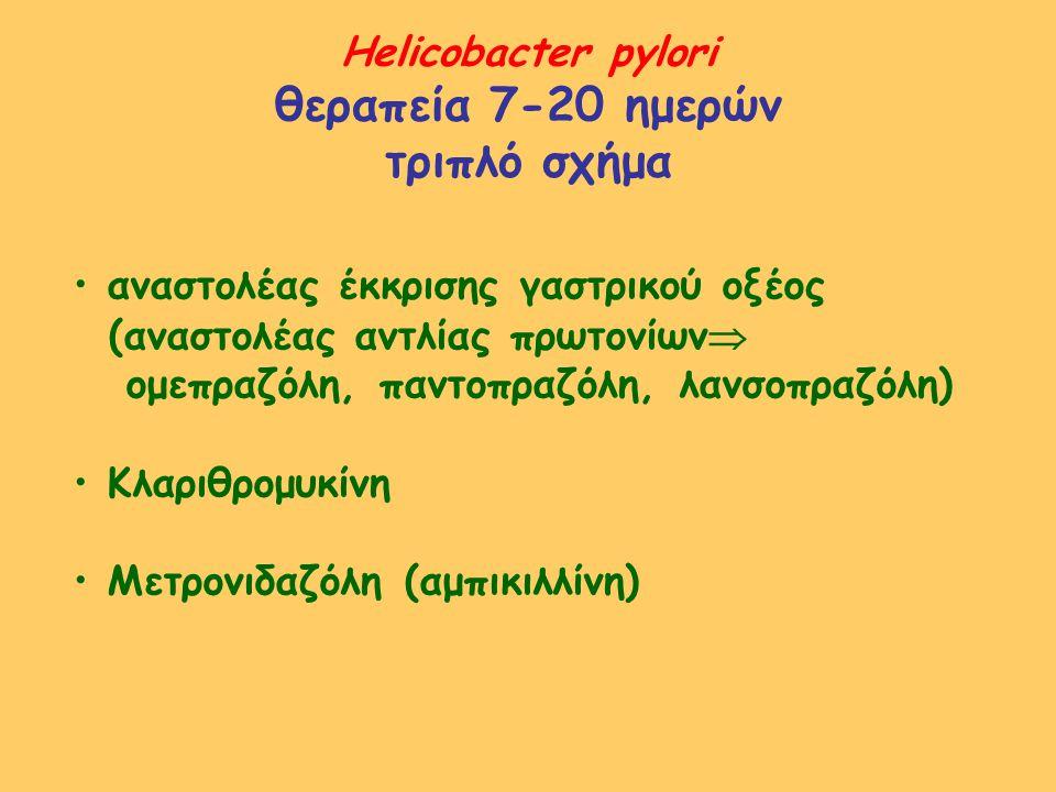 Helicobacter pylori θεραπεία 7-20 ημερών τριπλό σχήμα αναστολέας έκκρισης γαστρικού οξέος (αναστολέας αντλίας πρωτονίων  ομεπραζόλη, παντοπραζόλη, λα