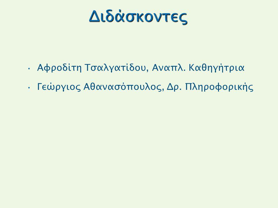 Διδάσκοντες Αφροδίτη Τσαλγατίδου, Αναπλ. Καθηγήτρια Γεώργιος Αθανασόπουλος, Δρ. Πληροφορικής