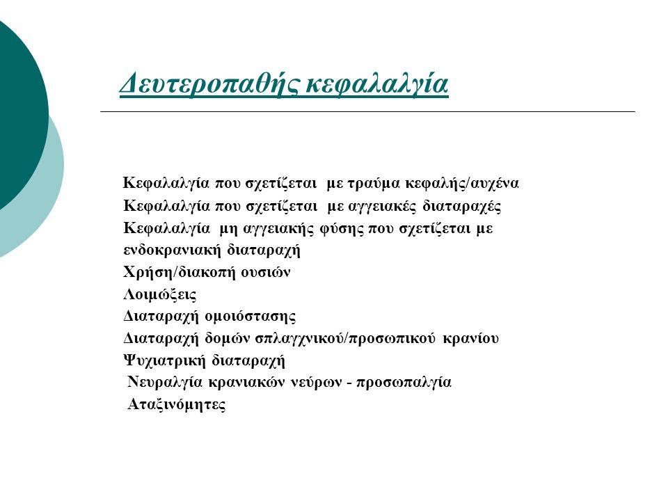 ΝΕΥΡΑΛΓΙΑ ΤΟΥ ΔΙΑΜΕΣΟΥ ΝΕΥΡΟΥ ( ΣΥΝΔΡΟΜΟ ΗUNT )  Σπάνια νευραλγία που πρέπει να διαφοροδιαγνωστεί από την νευραλγία του γλωσσοφαρυγγικού νεύρου.