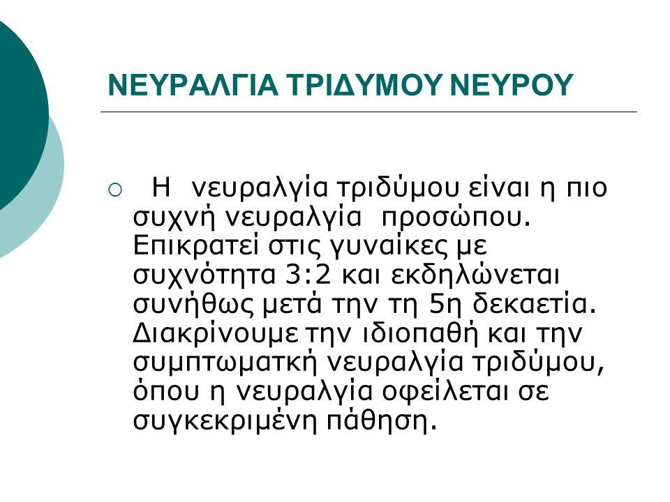 ΝΕΥΡΑΛΓΙΑ ΤΡΙΔΥΜΟΥ ΝΕΥΡΟΥ  Η νευραλγία τριδύμου είναι η πιο συχνή νευραλγία προσώπου. Επικρατεί στις γυναίκες με συχνότητα 3:2 και εκδηλώνεται συνήθω