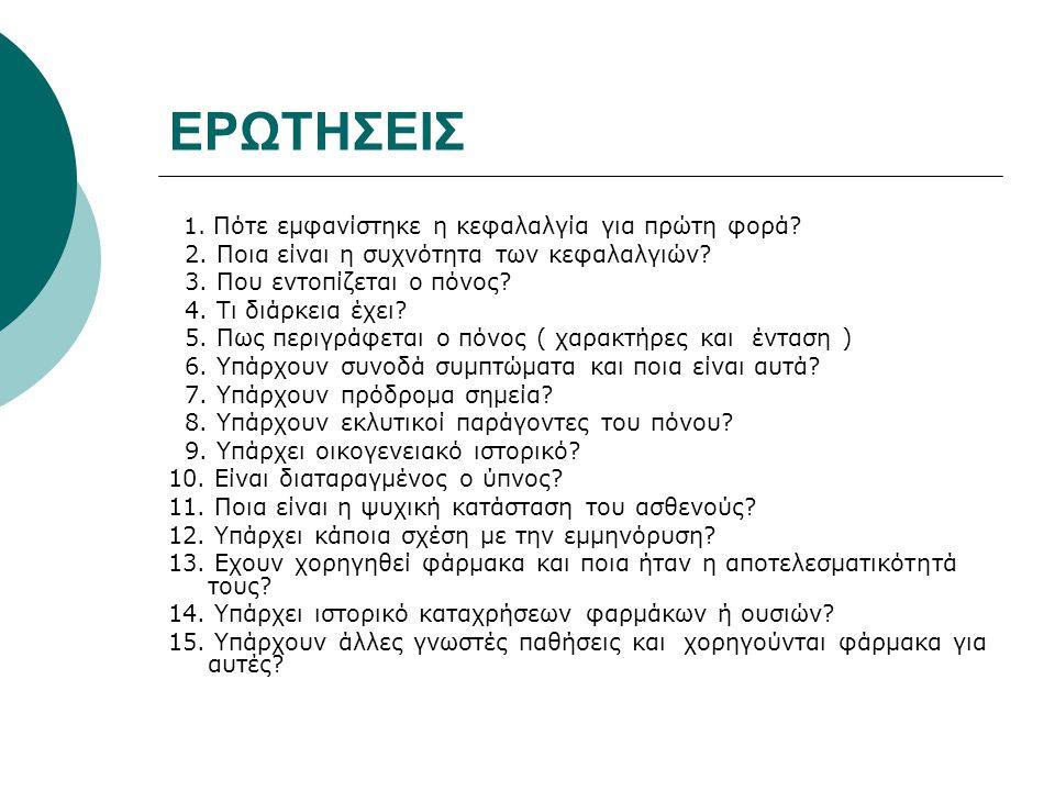 ΤΑΞΙΝΟΜΗΣΗ ΗΜΙΚΡΑΝΙΑΣ - ημικρανία με αύρα (κλασική) - ημικρανία χωρίς αύρα (κοινή) - ημικρανική αύρα χωρίς κεφαλαλγία (ημικρανικά ισοδύναμα) - ημικρανία της βασικής αρτηρίας - οφθαλμοπληγική ημικρανία - αμφιβληστροειδική ημικρανία - παιδική ημικρανία