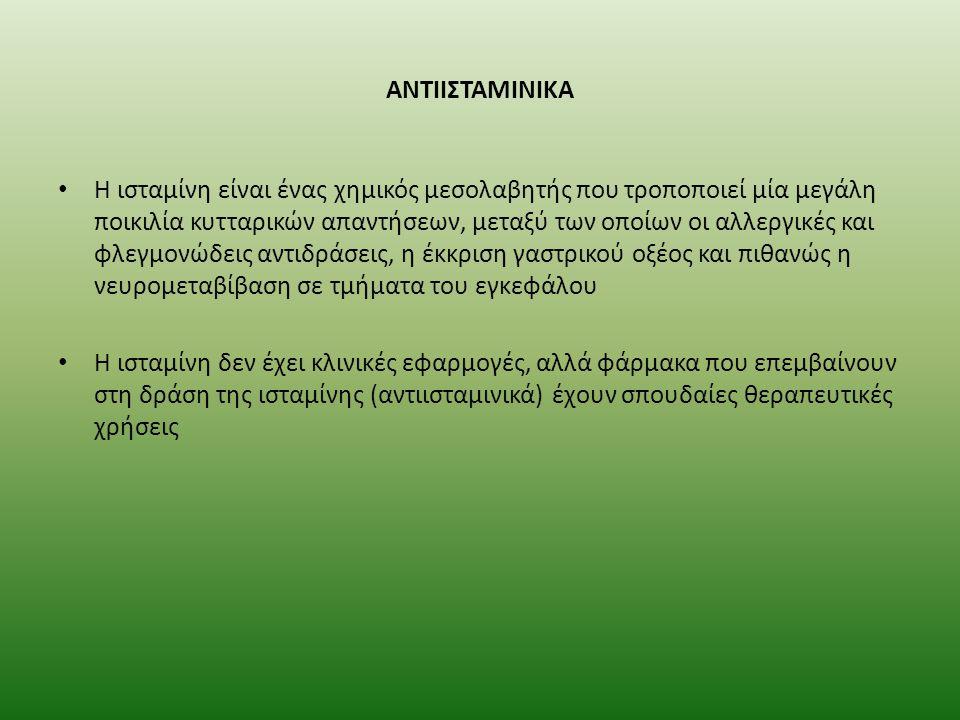 Εντόπιση, Σύνθεση και Απελευθέρωση Ισταμίνης Εντόπιση: Βρίσκεται πρακτικά σε όλους τους ιστούς, αλλά είναι κατανεμημένη ανομοιογενώς, με υψηλά ποσά να ανευρίσκονται στον πνεύμονα, στο δέρμα και στη γαστρεντερική οδό (θέσεις όπου το εσωτερικό του σώματος συναντά το εξωτερικό ) Σύνθεση: Σχηματίζεται από την αποκαρβοξυλίωση του αμινοξέος ιστιδίνη και συμβαίνει κυρίως στα ιστιοκύτταρα, στα βασεόφιλα και στους πνεύμονες, στο δέρμα και στο γαστρεντερικό βλεννογόνο-οι ίδιοι ιστοί στους οποίους η ισταμίνη αποθηκεύεται Απελευθέρωση : Η απελευθέρωση ισταμίνης μπορεί να είναι η αρχική απάντηση σε μερικά ερεθίσματα αλλά, πιο συχνά, η ισταμίνη είναι ένας από αρκετούς χημικούς μεσολαβητές που απελευθερώνονται από ερεθίσματα που περιλαμβάνουν την καταστροφή των κυττάρων ως αποτέλεσμα του ψύχους, των βακτηριακών τοξινών, των δηλητηρίων από κεντριά μελισσών ή τραύματος Αλλεργίες και αναφυλαξία μπορούν επίσης να πυροδοτήσουν την απελευθέρωση ισταμίνης