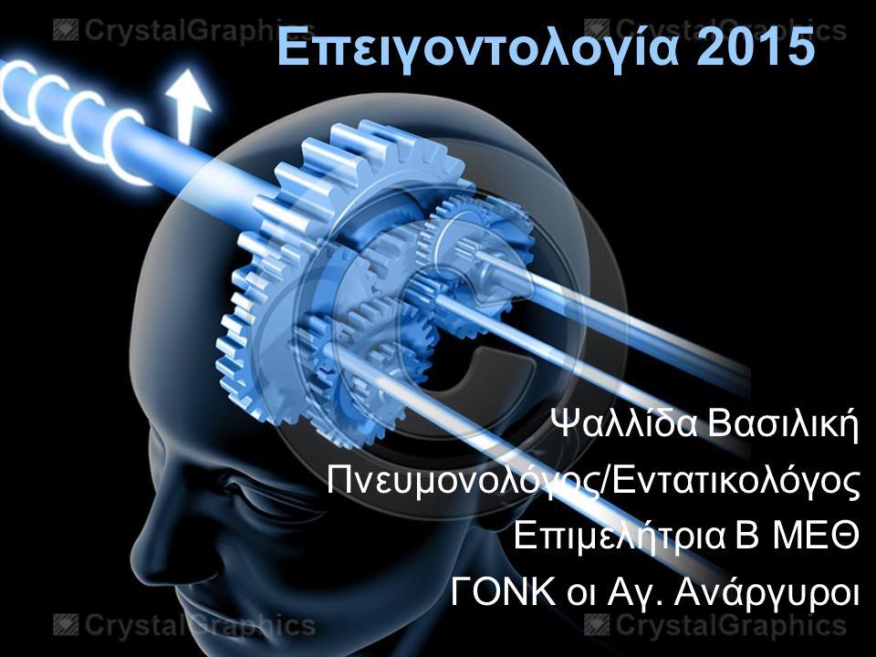 11/07/2014 Παρουσία παθολογικών αντισωμάτων εναντίον των υποδοχέων ακετυλοχολίνης με συνέπεια την αδυναμία μετάδοσης του ερεθίσματος από τα νεύρα στους μυς Χορήγηση φαρμάκων έναντι της χολινεστεράσης (edrophonium, neostigmine): βελτίωση των συμπτωμάτων
