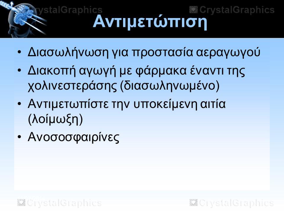 11/07/2014 Αντιμετώπιση Διασωλήνωση για προστασία αεραγωγού Διακοπή αγωγή με φάρμακα έναντι της χολινεστεράσης (διασωληνωμένο) Αντιμετωπίστε την υποκε