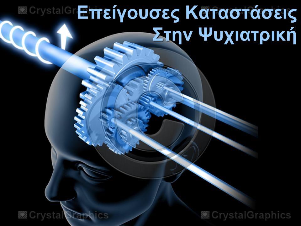 Επείγουσες Καταστάσεις Στην Ψυχιατρική