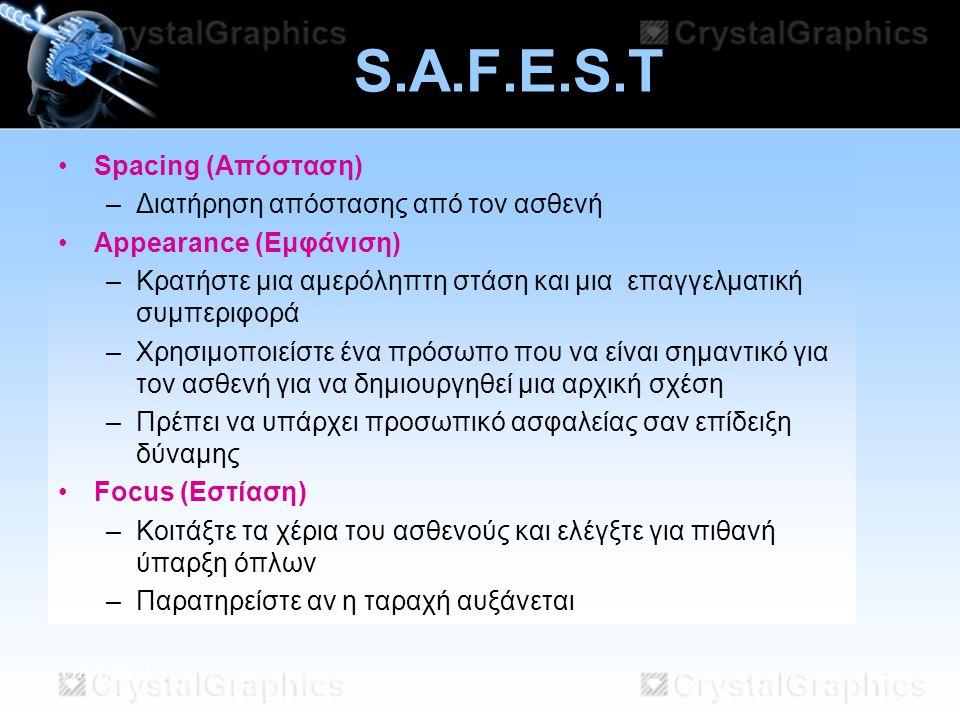 11/07/2014 S.A.F.E.S.T Spacing (Απόσταση) –Διατήρηση απόστασης από τον ασθενή Appearance (Eμφάνιση) –Κρατήστε μια αμερόληπτη στάση και μια επαγγελματι