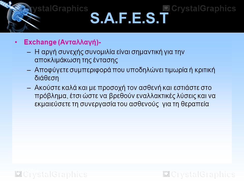 11/07/2014 S.A.F.E.S.T Exchange (Ανταλλαγή)- –Η αργή συνεχής συνομιλία είναι σημαντική για την αποκλιμάκωση της έντασης –Αποφύγετε συμπεριφορά που υπο