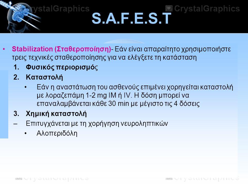 11/07/2014 S.A.F.E.S.T Stabilization (Σταθεροποίηση)- Εάν είναι απαραίτητο χρησιμοποιήστε τρεις τεχνικές σταθεροποίησης για να ελέγξετε τη κατάσταση 1