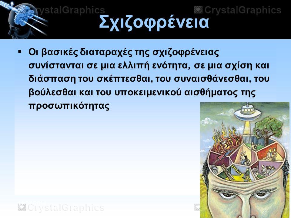 11/07/2014 Σχιζοφρένεια  Οι βασικές διαταραχές της σχιζοφρένειας συνίστανται σε μια ελλιπή ενότητα, σε μια σχίση και διάσπαση του σκέπτεσθαι, του συν
