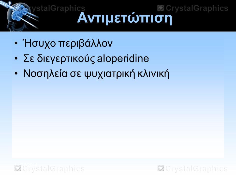 11/07/2014 Αντιμετώπιση Ήσυχο περιβάλλον Σε διεγερτικούς aloperidine Νοσηλεία σε ψυχιατρική κλινική