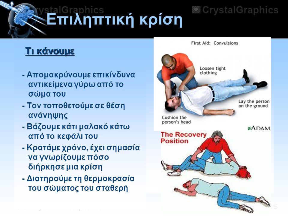 11/07/2014 Επιληπτική κρίση Τι κάνουμε - Απομακρύνουμε επικίνδυνα αντικείμενα γύρω από το σώμα του - Τον τοποθετούμε σε θέση ανάνηψης - Βάζουμε κάτι μ