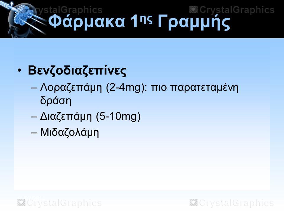 11/07/2014 Φάρμακα 1 ης Γραμμής Βενζοδιαζεπίνες –Λοραζεπάμη (2-4mg): πιο παρατεταμένη δράση –Διαζεπάμη (5-10mg) –Μιδαζολάμη